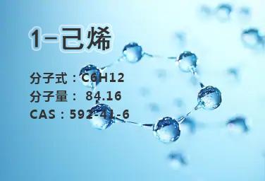 內蒙1-己烯