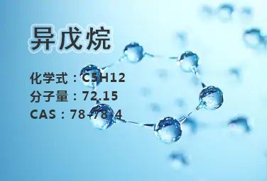 異戊烷的特性是怎樣的?主要的服務對象有哪些了?