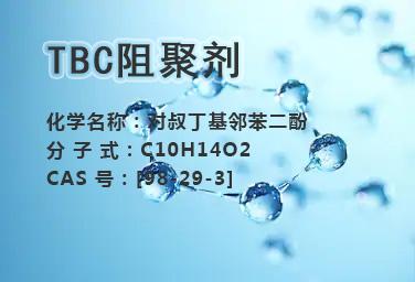 TBC阻聚劑