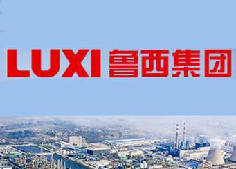 魯西化工集團股份有限公司
