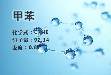對于甲苯大家了解多少了?主要的特點用途有哪些了?