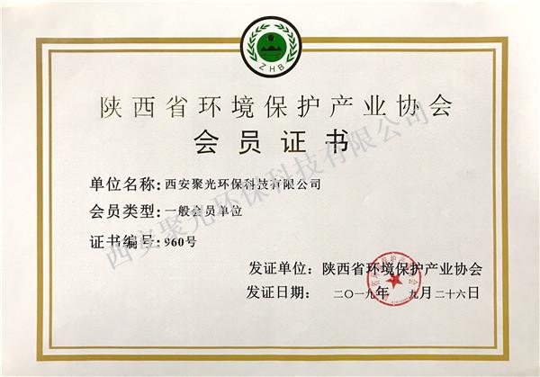 陕西省环境保护产业协会会员单位