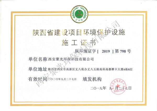 环境保护设施施工证书