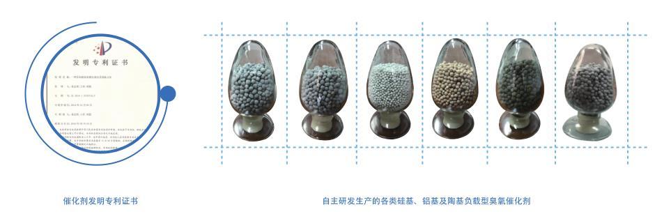 你知道西安臭氧催化剂工艺特点是什么?