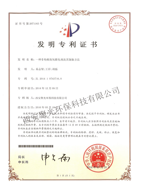 西安聚光环保科技有限公司