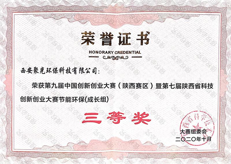 中国创新创业大赛获奖证书