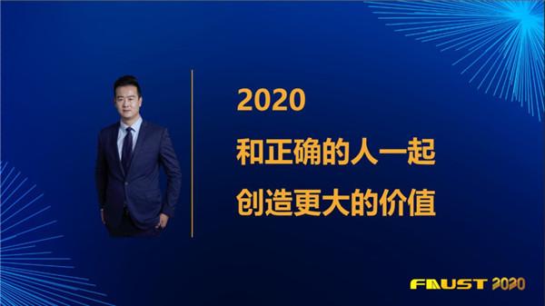 FAUST 浮士德 2020年会 胜利举办