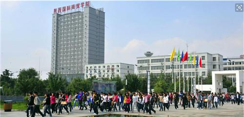 陕西国际商贸学院案例