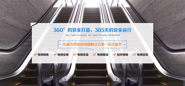 电梯安装销售
