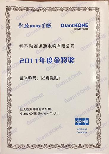 咸阳电梯厂家2011年度销售金羚奖