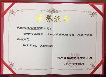 咸阳电梯配件厂家2016年优秀经销商