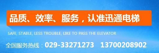 咸阳电梯安装厂家
