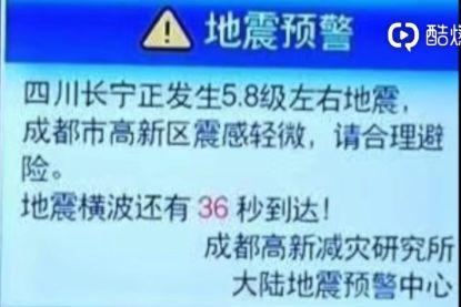 四川宜宾地震已造成11人死亡,122人受伤