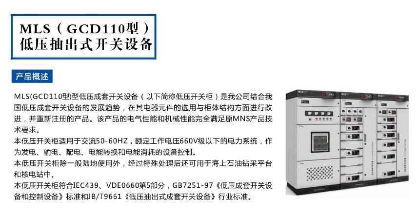 固定式低压配电柜产品结构特点