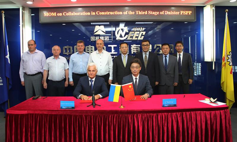 乌克兰水电能源公司总经理一行访问公司