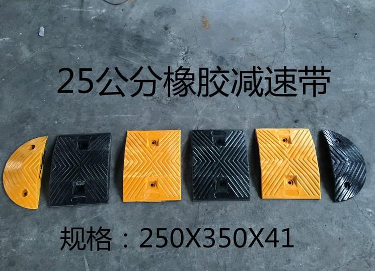 四川橡胶减速带25CM