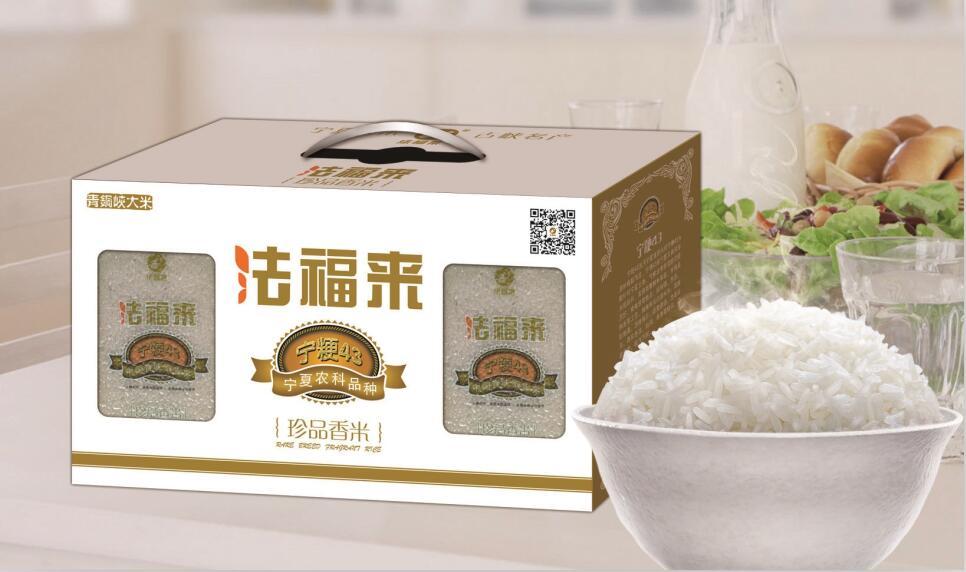 法福来 宁夏大米 2020年新米宁粳43号香米礼盒