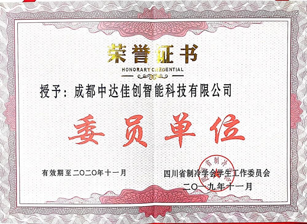 四川省制冷学会学生工作委员会-委员单位