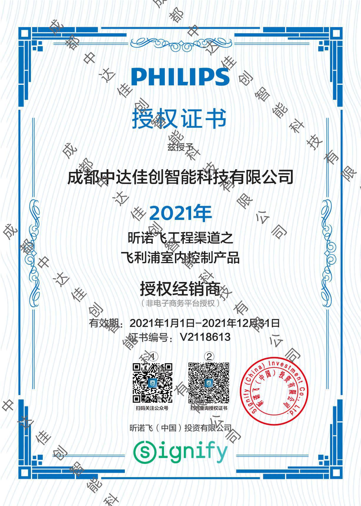 飞利浦-授权证书
