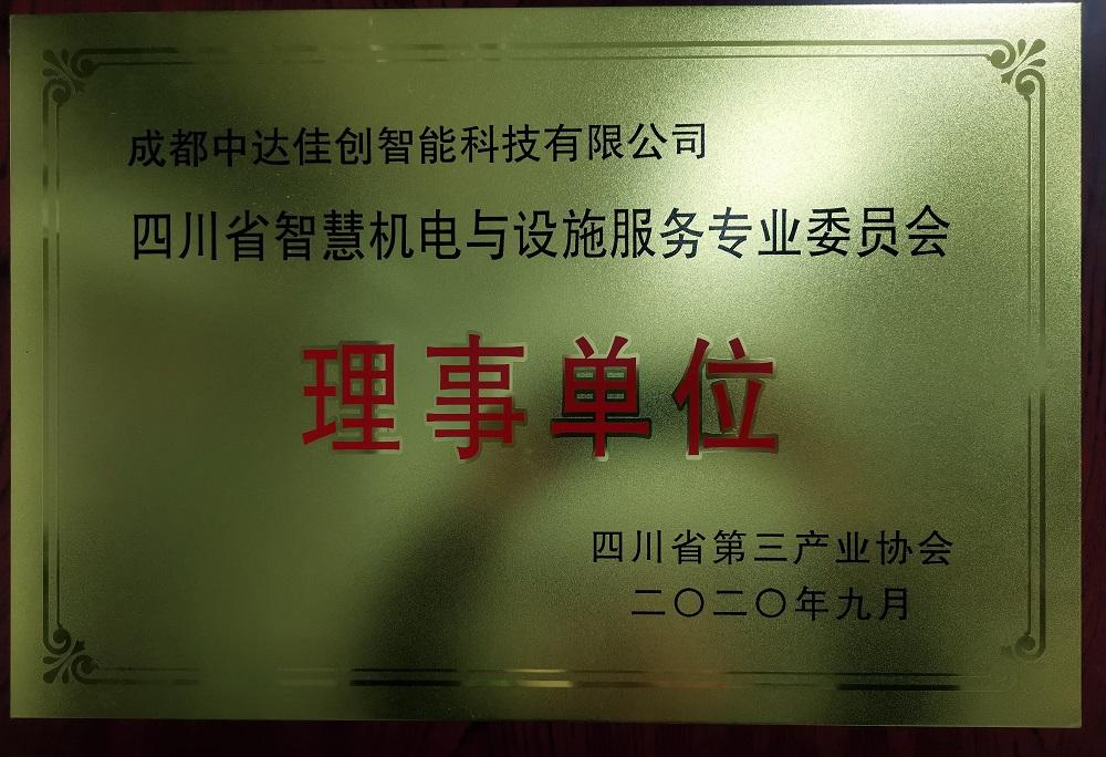 四川省智慧机电与设施服务专业委员会-理事单位