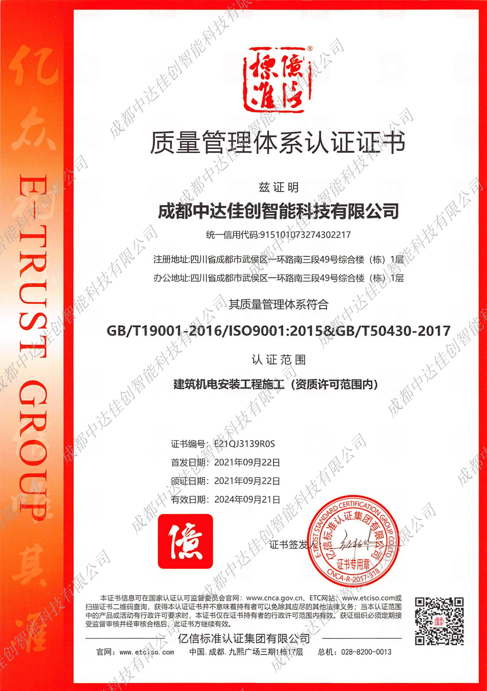 公司于2021年9月取得三大认证体系