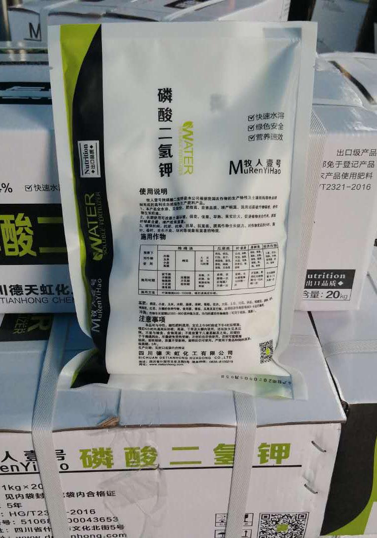 四川磷酸二氢钾-牧人壹号1公斤