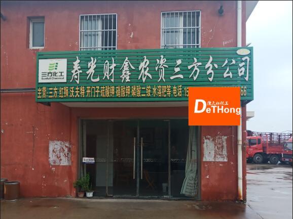 寿光财鑫农资三方分公司