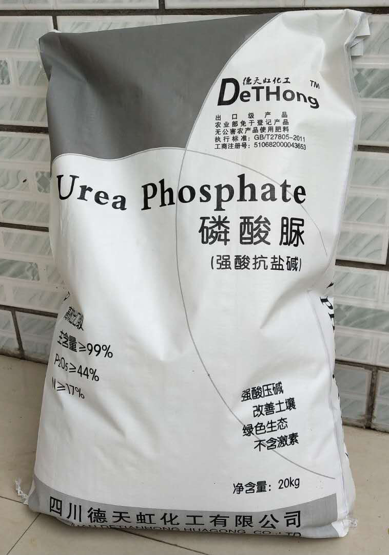 四川磷酸脲
