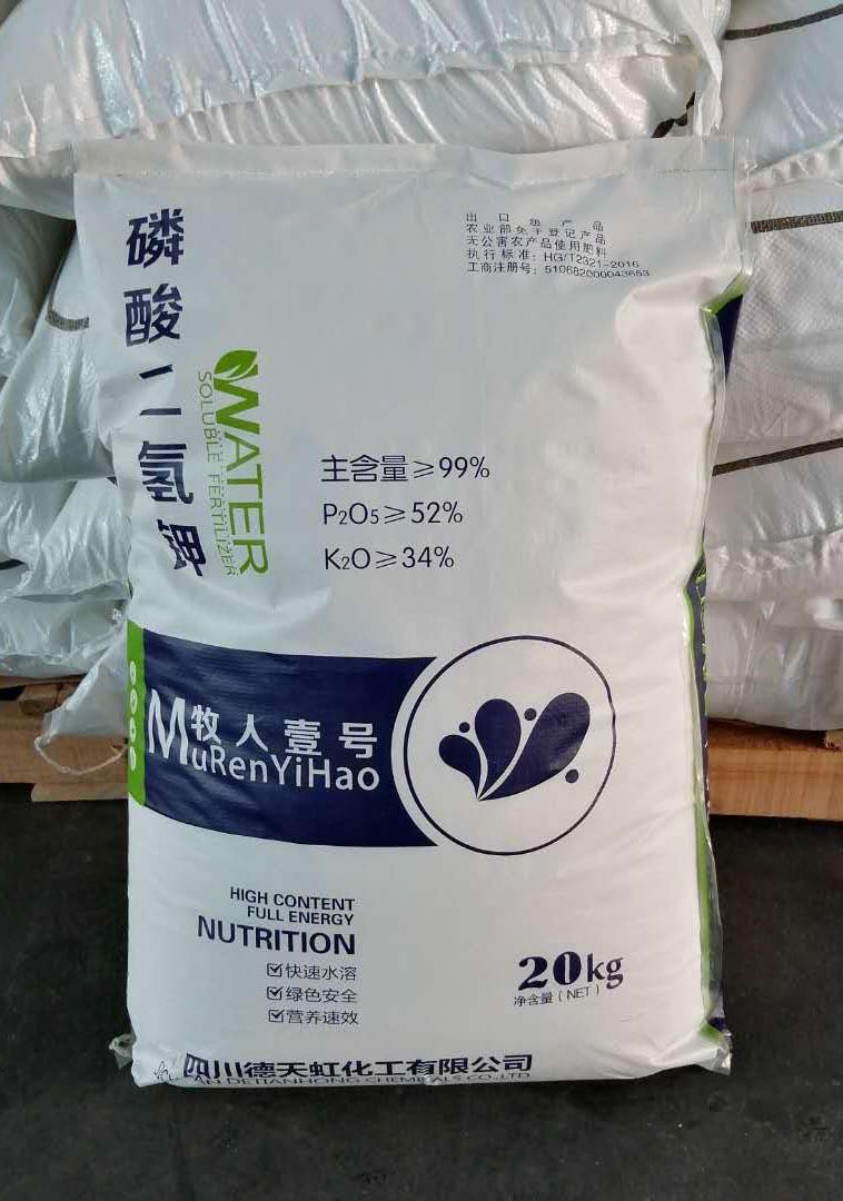 四川磷酸二氢钾-牧人壹号20公斤