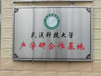 打炉料厂家感谢:武汉科技大学选取产学研合作基地