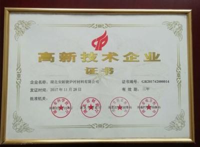 湖北安耐捷干打料厂家荣获高新证书