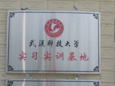 安耐捷打结料厂家为选为:武汉科技大学实习实训基地