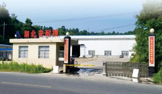 湖北安耐捷炉衬材料有限公司