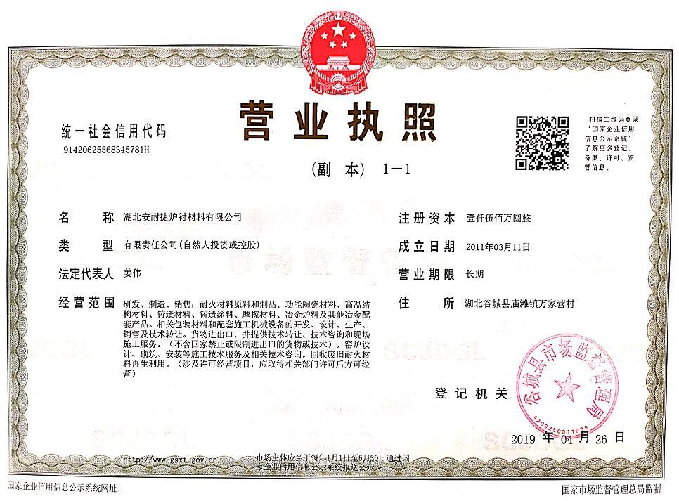 安耐捷中性炉衬材料厂家营业执照展示