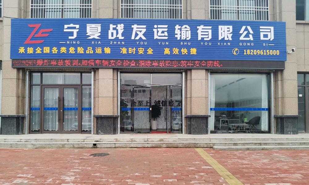 宁夏战友运输有限公司