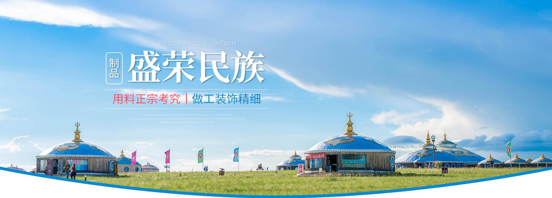 江苏蒙古包厂家