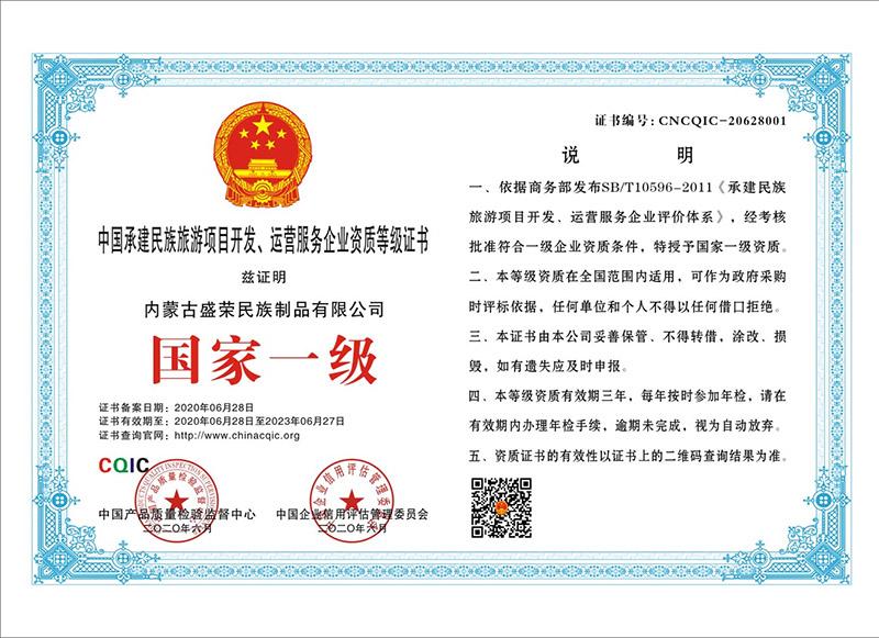 中国承建民族旅游项目开发、运营服务企业资质