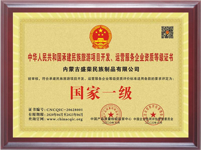 中国承建民族旅游项目开发、运营服务企业一级资质