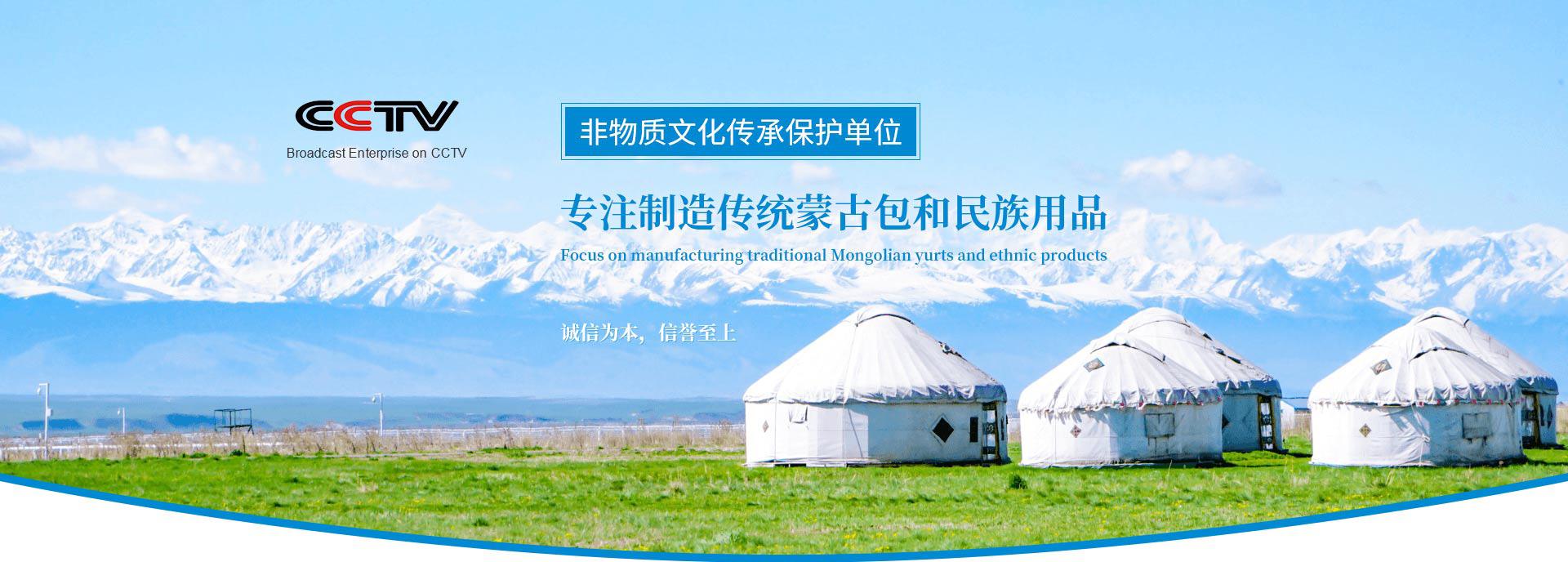 福建蒙古包