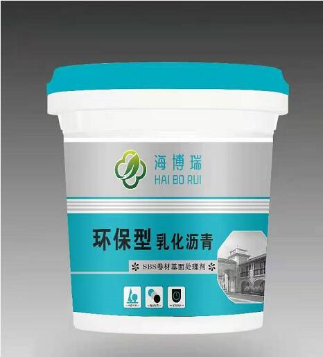 环保型乳化沥青