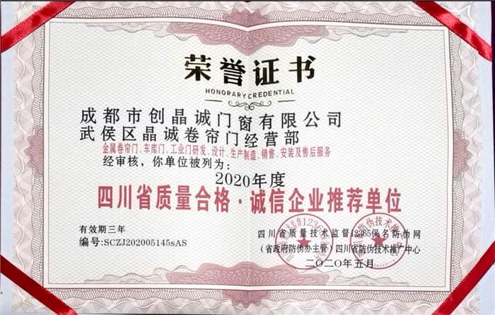 成都市创晶诚门窗有限公司荣誉证书