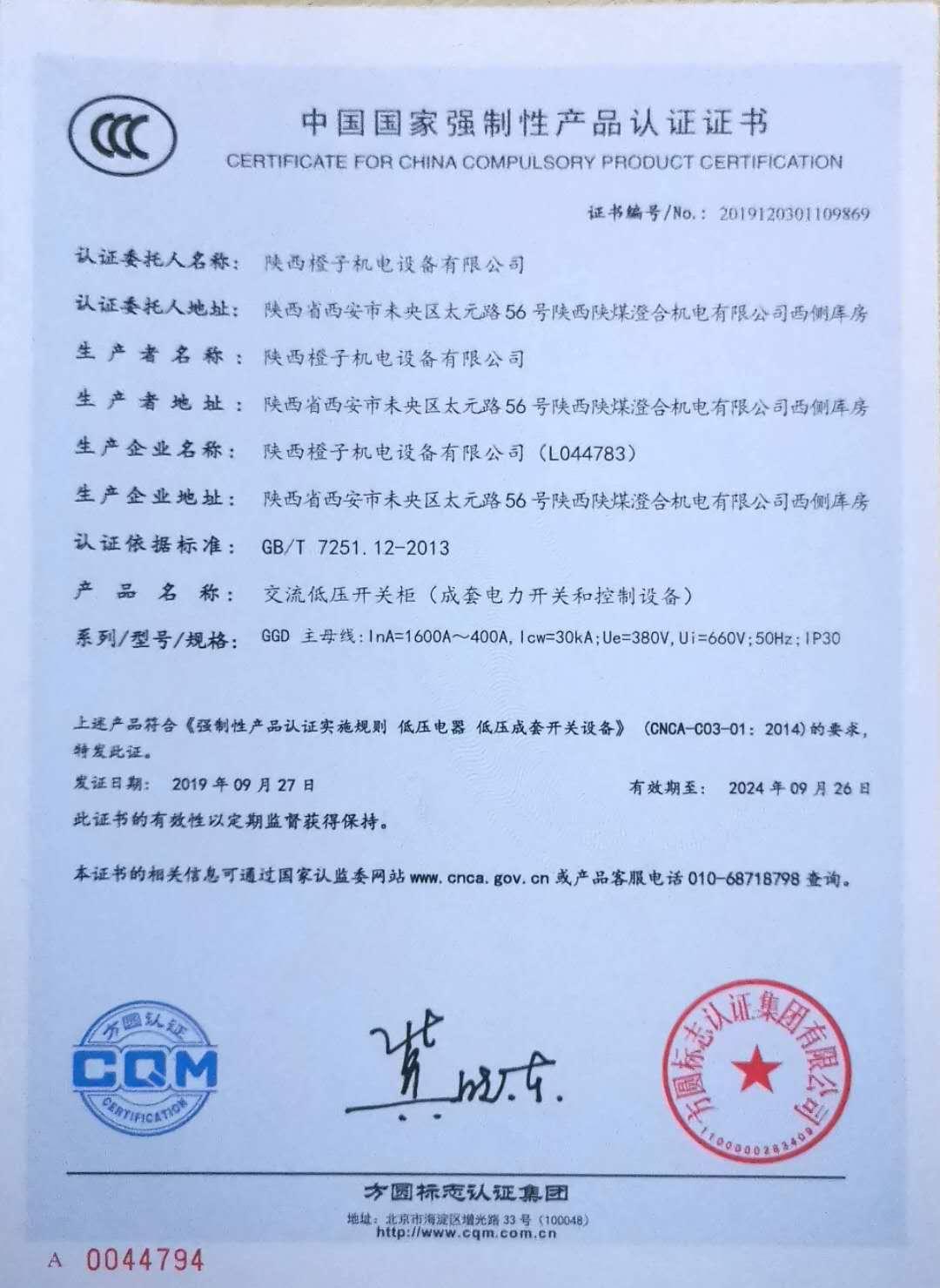 交流低压开关柜中国国家强制性产品认证证书