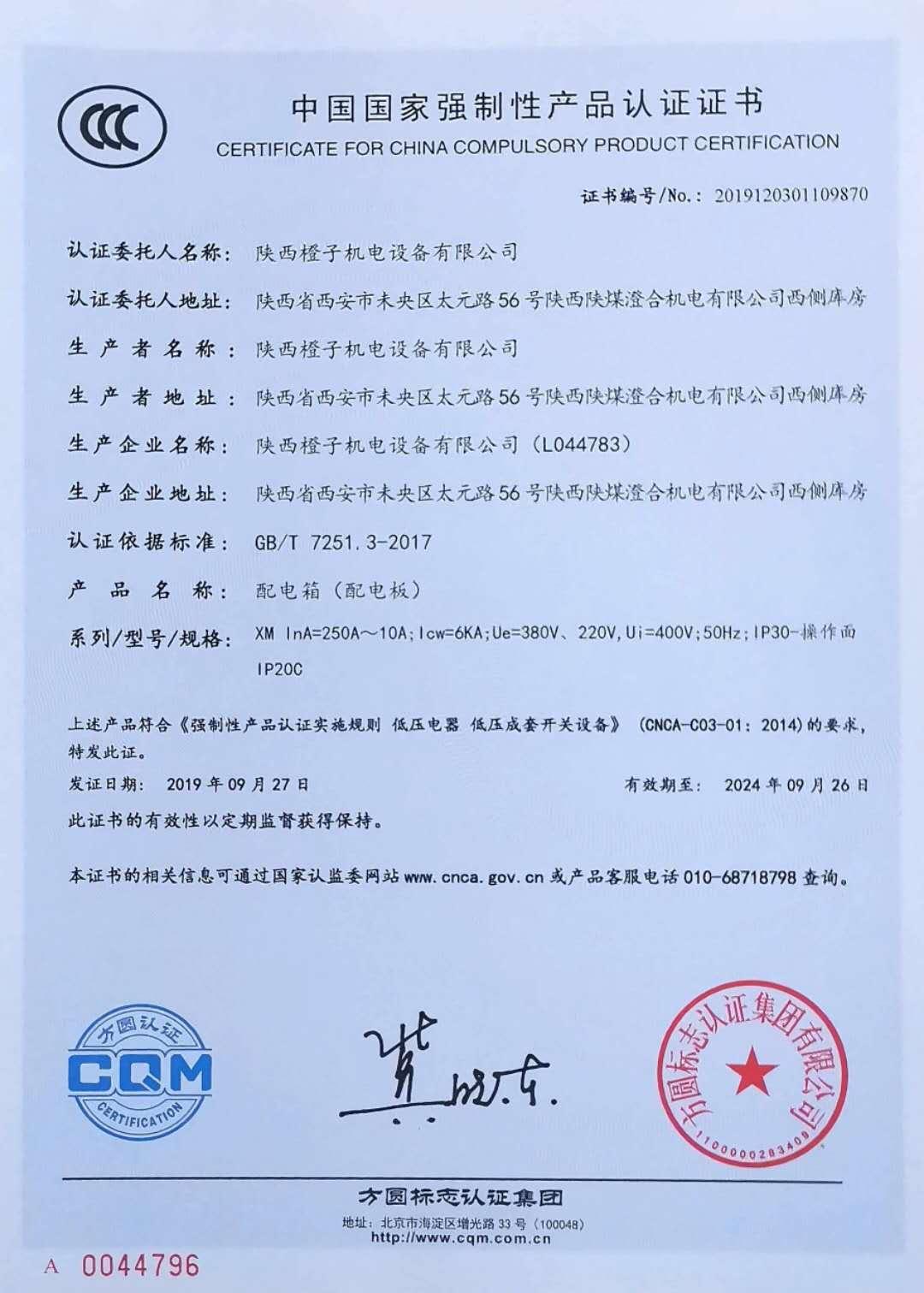 配电箱中国国家强制性产品认证证书