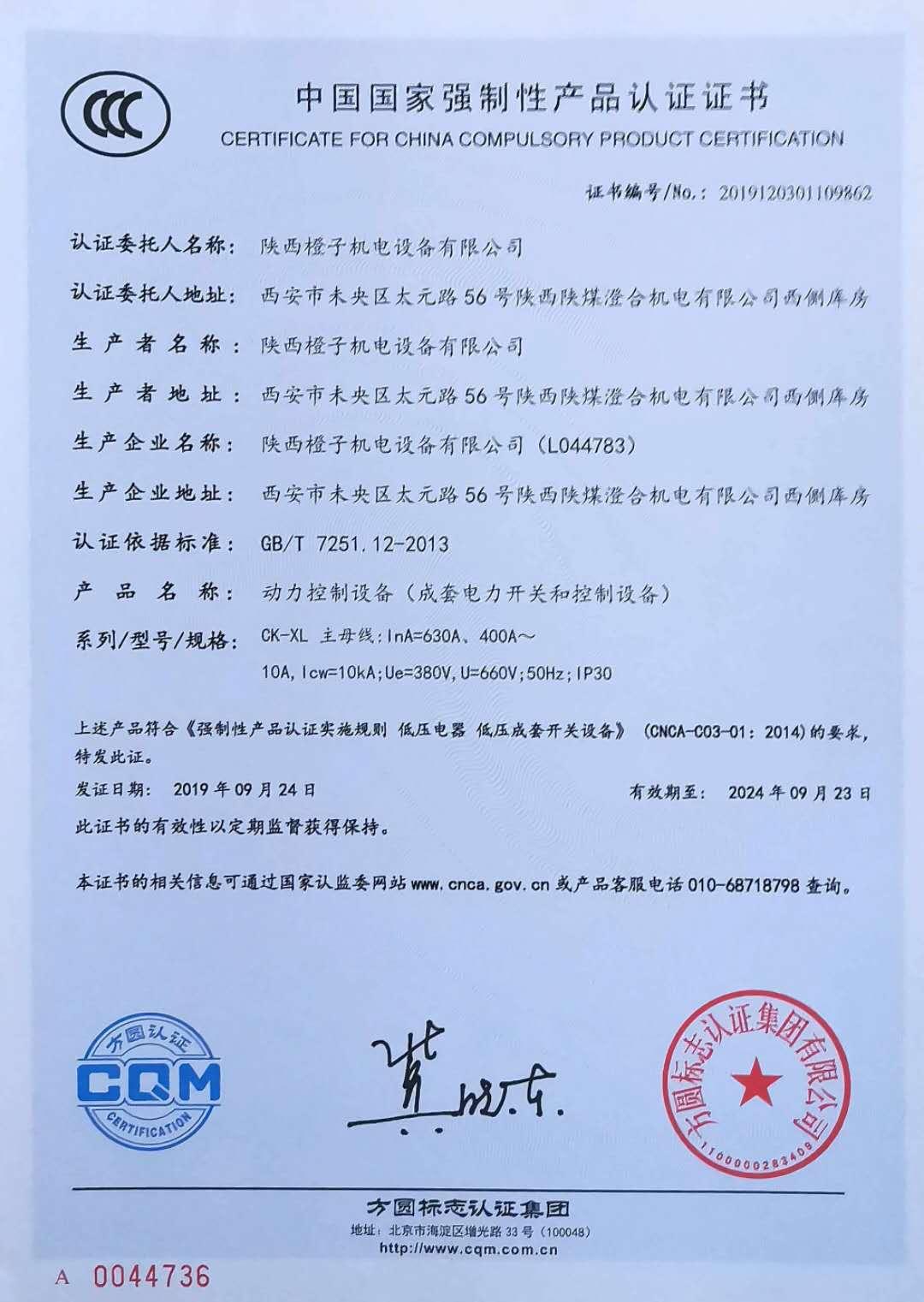 动力控制设备中国国家强制性产品认证证书