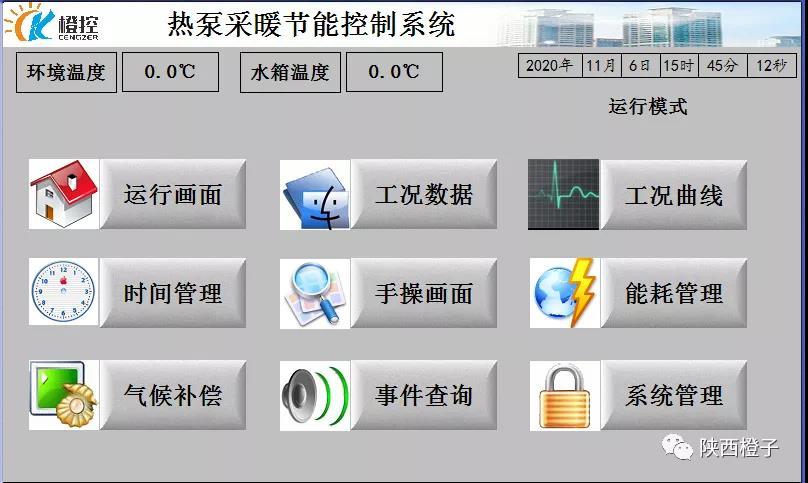 ?橙控模块机节能控制系统的应用