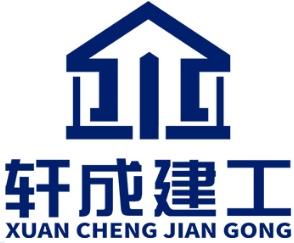 湖北轩成建筑工程有限公司