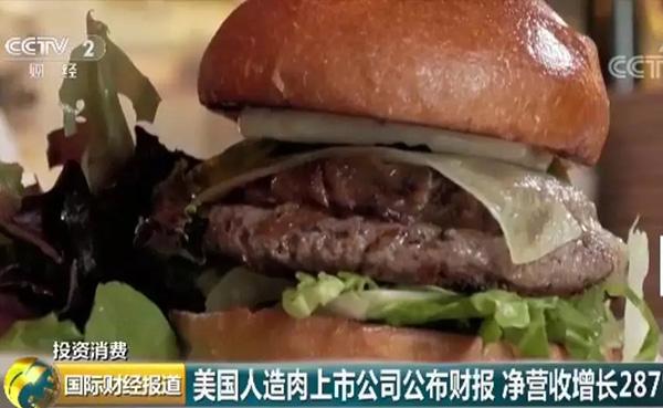 """人造肉,一片345元!仅3个月,有公司已""""吸金""""4.6亿元!但这块肉,真的好吃吗?"""