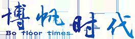 陕西博帆时代建筑材料有限公司
