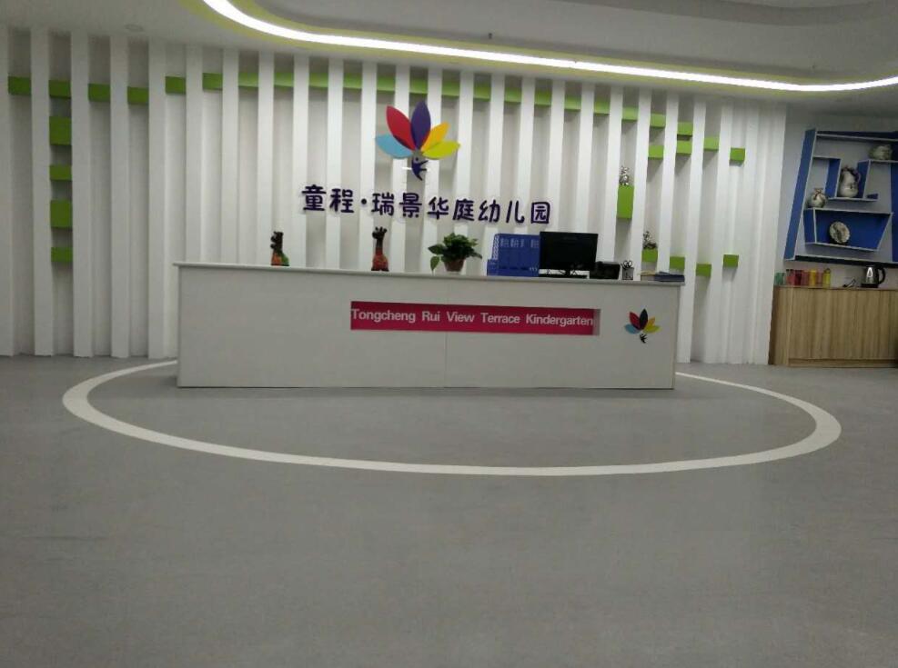 西安塑胶地板在童程瑞景华庭幼儿园投入使用