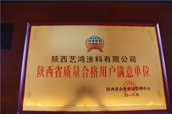 陕西省质量合格用户满意单位